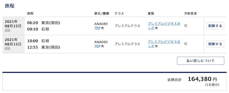 ANA20210815_HND-ISG-HND_Premium