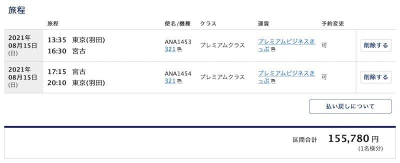 ANA20210815_HND-MMY-HND_Premium