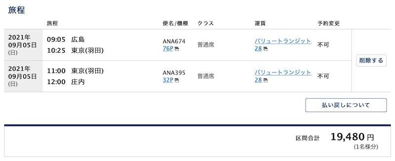 ANA20210905_HIJ-HND-SYO