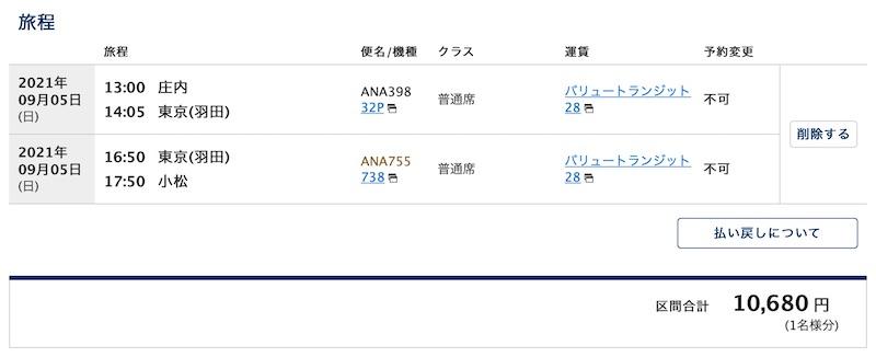 ANA20210905_SYO-HND-KMQ