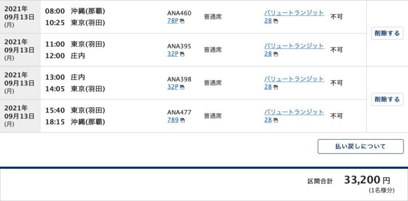 ANA20210913-OKA-HND-SYO-HND-OKA