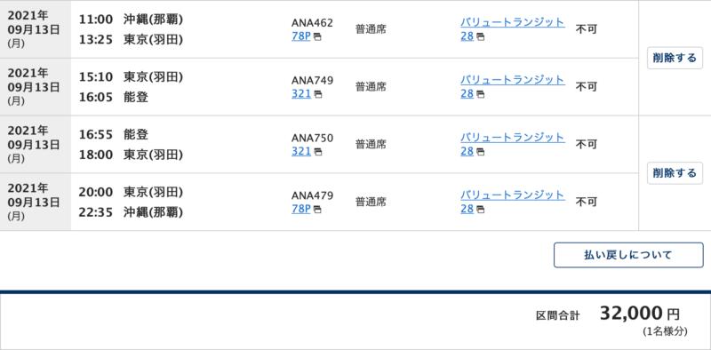 ANA20210913_OKA-HND-NYQ-HND-OKA