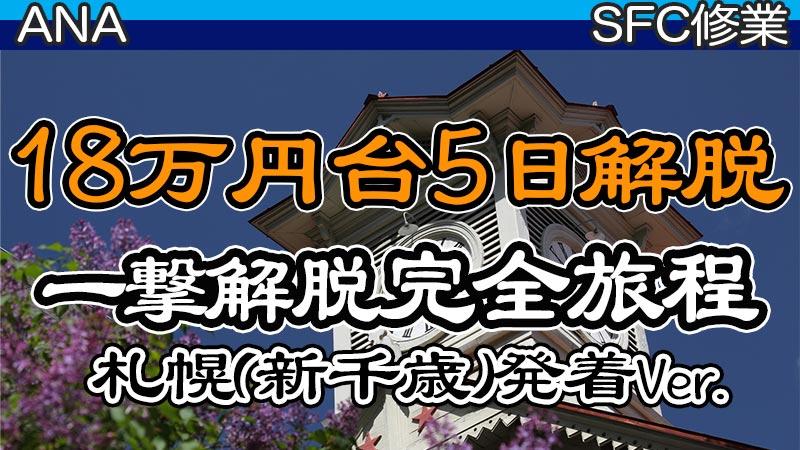 札幌(新千歳)発着SFC修行完全旅程