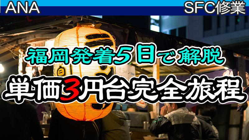 福岡発着SFC修行完全旅程