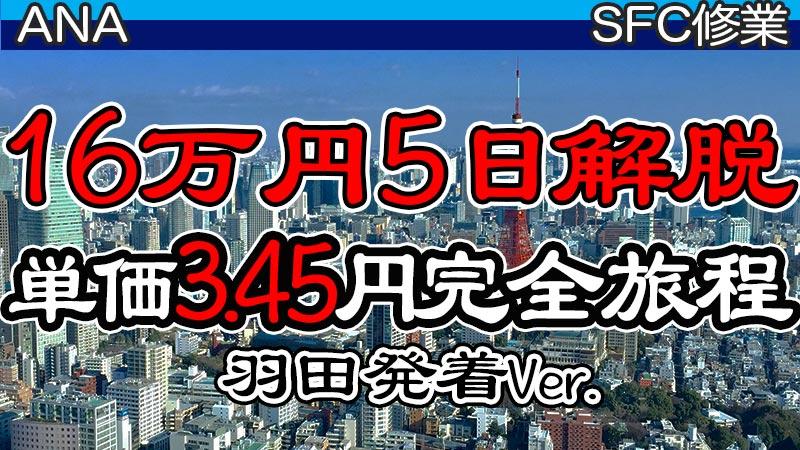 羽田発着SFC修行完全旅程