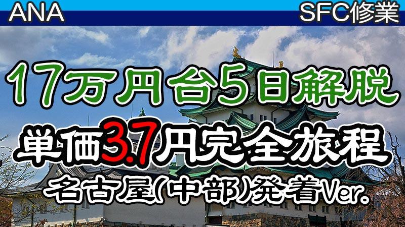 名古屋(中部)発着SFC修行完全旅程