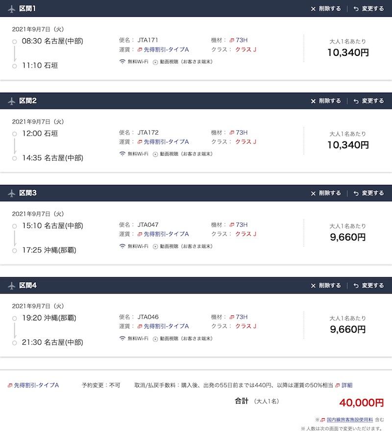 JAL20210907_Class-J_NGO-ISG-NGO-OKA-NGO