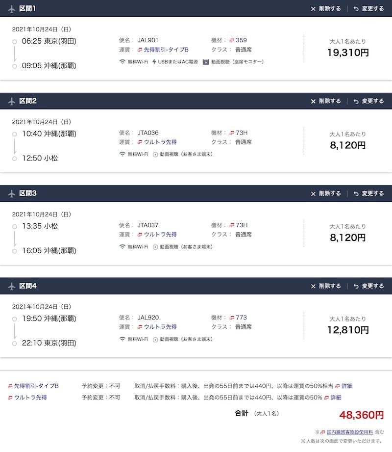 JAL20211024_HND-OKA-KMQ-OKA-HND