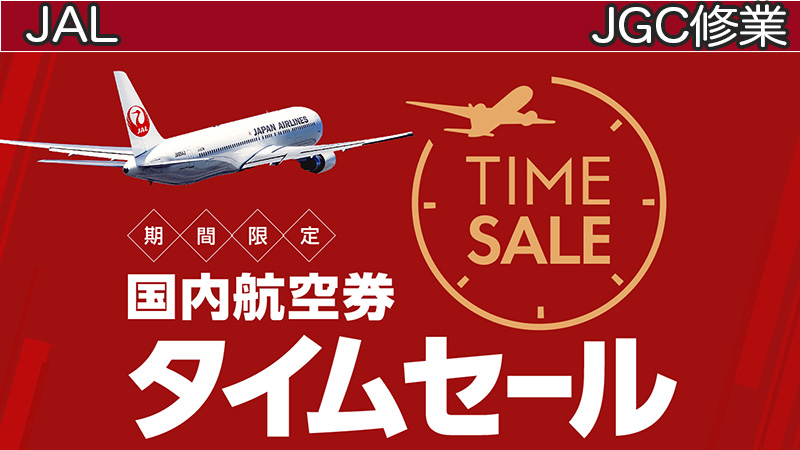 JAL国内線タイムセール 0803