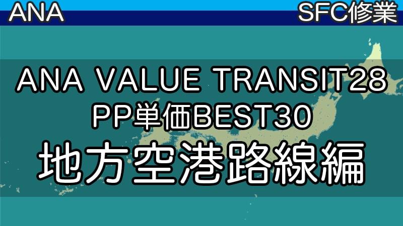 VALUE TRANSIT28 地方空港BEST30