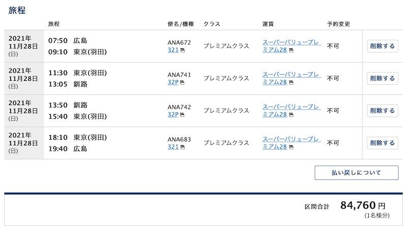ANA20211128_HIJ-HND-KUH_Premium